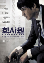 A Company Man - Movie Poster