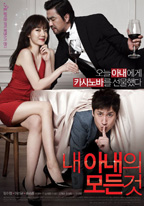 All About My Wife - Movie Poster