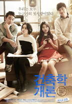 Architecture 101 - Movie Poster