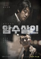 Dark Figure of Crime - Movie Poster