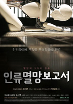 Doomsday Book - Movie Poster