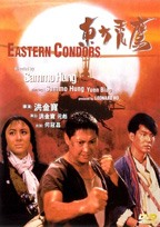 Eastern Condors - Movie Poster