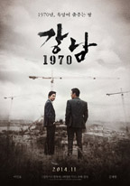 Gangnam Blues - Movie Poster