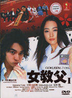 Gokusen - Season 1 - Movie Poster