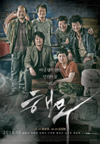 Haemoo - Movie Poster