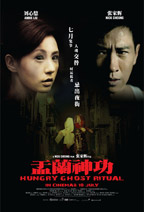 Hungry Ghost Ritual - Movie Poster