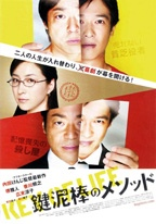 Key of Life - Movie Poster