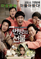 Miracle in Cell No. 7 - Movie Poster