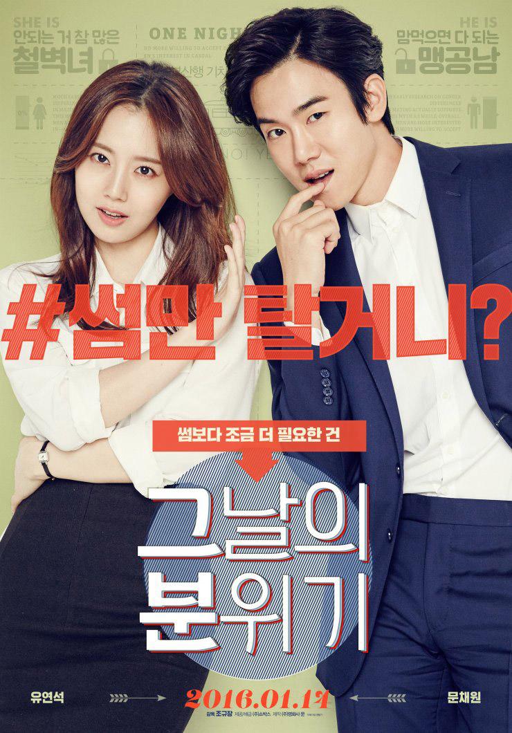 Korean film one night stand 38 Best