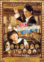 Nodame Cantabile - Movie Poster