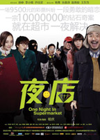 One Night in Supermarket - Yesasia