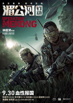 Operation Mekong - Movie Poster
