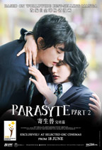 Parasyte: Part 2 - Movie Poster