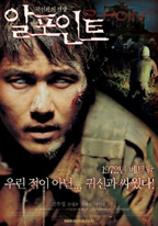 original title r point south korea 2004 genre horror war director kong
