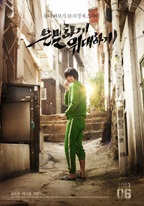 Secretly Greatly - Movie Poster