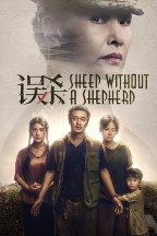 Sheep Without a Shepherd - Movie Poster