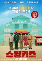 Swing Kids - Movie Poster