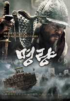 The Admiral: Roaring Currents - Yesasia