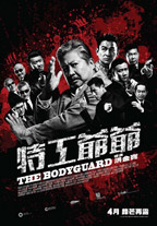 The Bodyguard - Yesasia