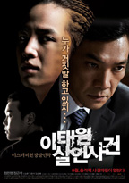 The Case of Itaewon Homicide - Movie Poster