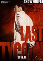 The Last Tycoon - Movie Poster