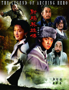 The Legend of Condor Heroes [2003] - Movie Poster