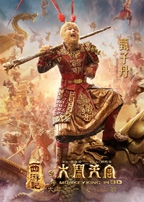 The Monkey King - Movie Poster