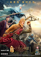 The Monkey King 2 - Movie Poster