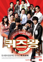 The Quiz Show Scandal - Movie Poster