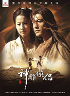 The Return of the Condor Heroes [2006] - Movie Poster