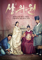 The Royal Tailor - Movie Poster