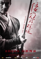 The Sword Identity - Movie Poster