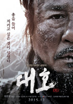 The Tiger: An Old Hunter's Tale - Yesasia
