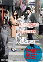 Very Ordinary Couple - Movie Poster
