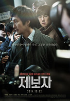 Whistle Blower - Movie Poster