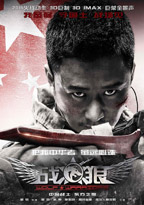 Wolf Warrior - Movie Poster